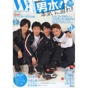 W! VOL.13 ドラマ&舞台『男水! 』 完全スペシャル [ムック・その他]