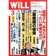 WiLL (マンスリーウィル) 2017年 03月号 [雑誌]