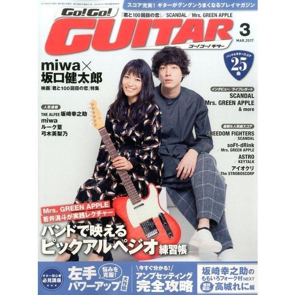Go ! Go ! GUITAR (ギター) 2017年 03月号 [雑誌]