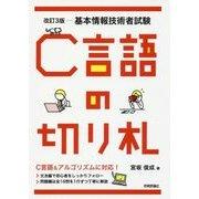 改訂3版 基本情報技術者試験 C言語の切り札 [単行本]