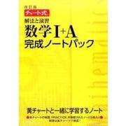 チャート式解法と演習数学1+A完成ノートパック 改訂版 [単行本]