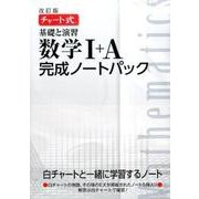 チャート式基礎と演習数学1+A完成ノートパック 改訂版 [単行本]
