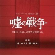 カンテレ・フジテレビ系 火曜9時ドラマ 嘘の戦争 オリジナル サウンドトラック