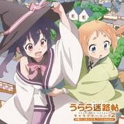 TVアニメ うらら迷路帖 キャラクターソング2 小梅(CV.久保ユリカ)&ノノ(CV.佳村はるか)