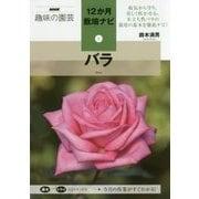 バラ(NHK趣味の園芸 12か月栽培ナビ〈1〉) [全集叢書]