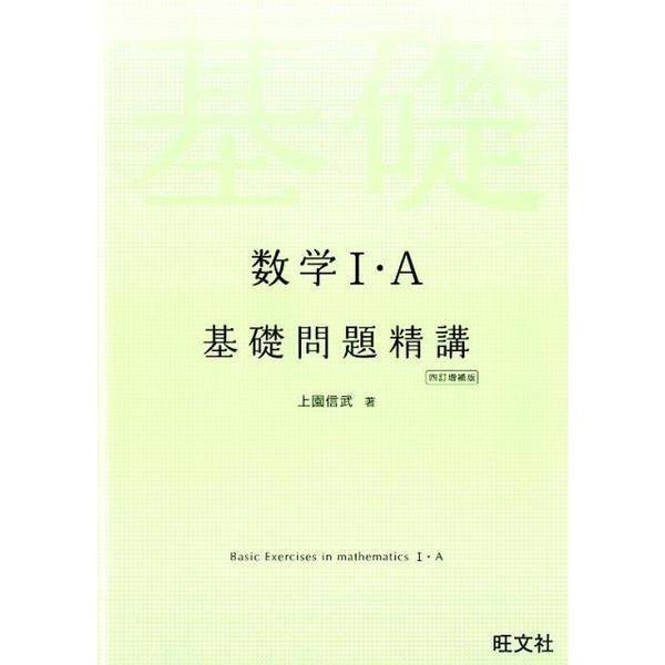 数学1・A基礎問題精講 4訂増補版 [全集叢書]