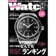 POWER Watch (パワーウォッチ) 2017年 03月号 [雑誌]
