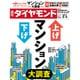 週刊 ダイヤモンド 2017年 2/4号 [雑誌]