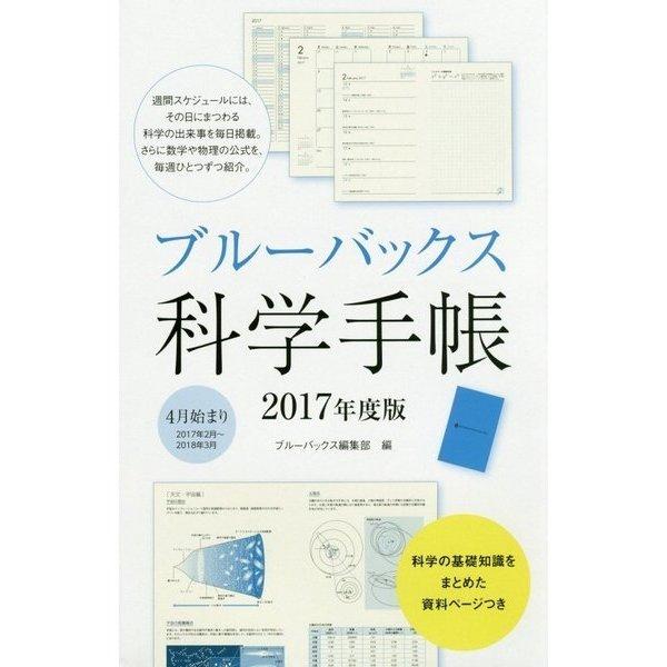 ブルーバックス科学手帳〈2017年度版〉 [ムックその他]