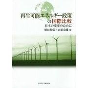 再生可能エネルギー政策の国際比較―日本の変革のために [単行本]