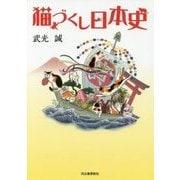 猫づくし日本史 [単行本]