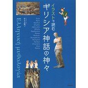 イラストで読むギリシア神話の神々 [単行本]
