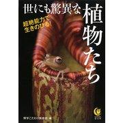 超絶能力で生きのびる!世にも驚異な植物たち(KAWADE夢文庫) [文庫]