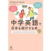 中学英語で日本を紹介する本(14歳の世渡り術) [全集叢書]