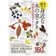 身近な木の実・植物の種 図鑑・採集ガイド [図鑑]