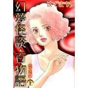 幻夢怪談・百物語(完全版)(上): LGAコミックス [コミック]