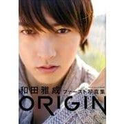 ORIGIN[写真集]-和田雅成ファースト写真集 [単行本]