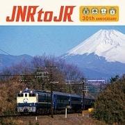 JNR to JR 国鉄民営化30周年記念トリビュート・アルバム