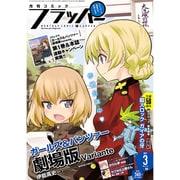 コミックフラッパー 2017年3月号 No.208 [雑誌]