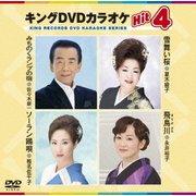 キングDVDカラオケHit4 Vol.147