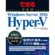 できるPRO Windows Server 2016 Hyper-V [単行本]
