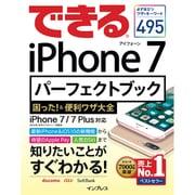 できる iPhone 7 パーフェクトブック 困った!&便利ワザ大全 iPhone 7/7 Plus対応 [単行本]