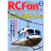 RC Fan (アールシー・ファン) 2017年 03月号 202号 [雑誌]