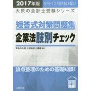 公認会計士短答式対策問題集 企業法肢別チェック〈2017年版〉 第3版 (大原の会計士受験シリーズ) [単行本]