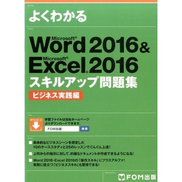 よくわかるWord2016&Excel2016スキルアップ問 [単行本]
