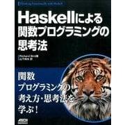 Haskellによる関数プログラミングの思考法 [単行本]