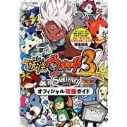 妖怪ウォッチ3 SUKIYAKI(スキヤキ) オフィシャル完全攻略ガイド(ワンダーライフスペシャル NINTENDO 3DS) [ムックその他]