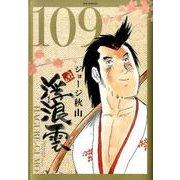 浮浪雲(はぐれぐも)<109>(ビッグ コミックス) [コミック]