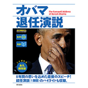 対訳 オバマ退任演説―生声CD&電子書籍版付き [単行本]