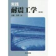 実践耐震工学 第2版 [単行本]