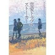 恋愛トラブル・ストーカー(NHKオトナへノベル) [全集叢書]
