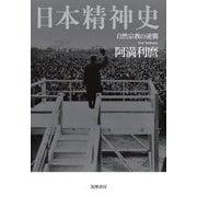 日本精神史―自然宗教の逆襲 [単行本]