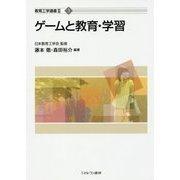 ゲームと教育・学習(教育工学選書2〈3〉) [全集叢書]