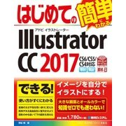 はじめてのIllustrator CC 2017(BASIC MASTER SERIES) [単行本]