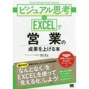ビジュアル思考×EXCELで営業の成果を上げる本 [単行本]