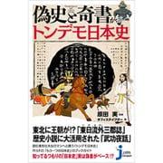 偽史と奇書が描くトンデモ日本史(じっぴコンパクト新書) [新書]