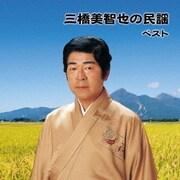 三橋美智也の民謡 ベスト (BEST SELECT LIBRARY 決定版)