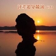 江差追分競演 ベスト (BEST SELECT LIBRARY 決定版)