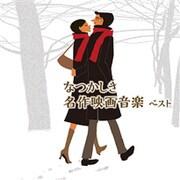 なつかしき名作映画音楽 ベスト (BEST SELECT LIBRARY 決定版)