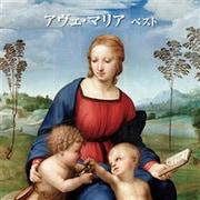 アヴェ・マリア ベスト (BEST SELECT LIBRARY 決定版)