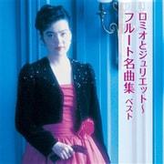 ロミオとジュリエット~フルート名曲集 ベスト (BEST SELECT LIBRARY 決定版)