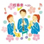 吹奏楽 ベスト (BEST SELECT LIBRARY 決定版)