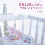 胎教と0歳のためのやさしいクラシック ベスト (BEST SELECT LIBRARY 決定版)