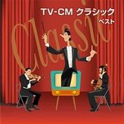TV-CM クラシック ベスト (BEST SELECT LIBRARY 決定版)