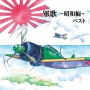 軍歌~昭和編~ ベスト (BEST SELECT LIBRARY 決定版)