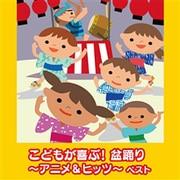 こどもが喜ぶ!盆踊り~アニメ&ヒッツ~ ベスト (BEST SELECT LIBRARY 決定版)